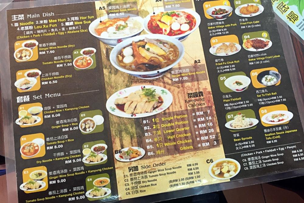 Next Station Noodle SS2