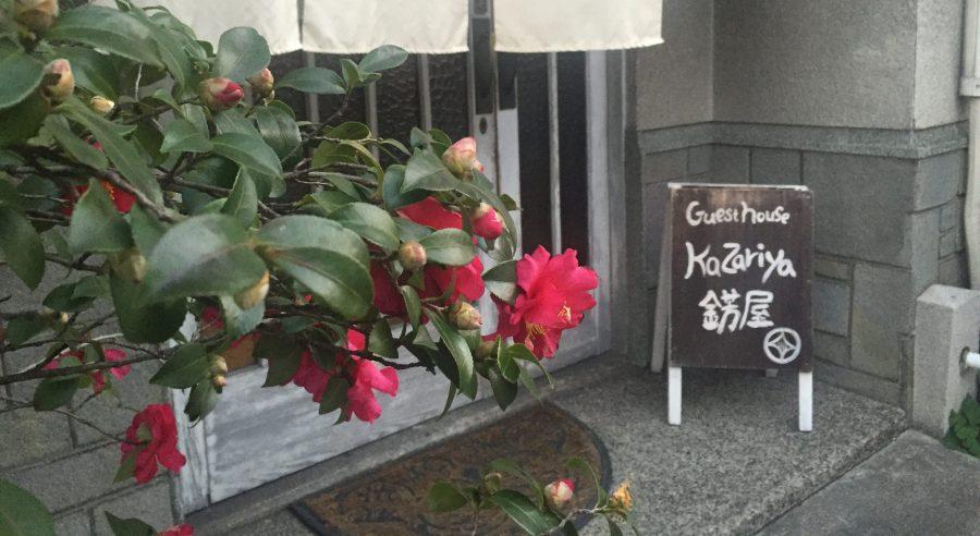 錺屋 Guesthouse Kazariya Kyoto Guesthouse Kyoto Station Gozo Station